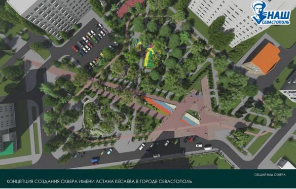 Новый сквер им. Астана Кесае…