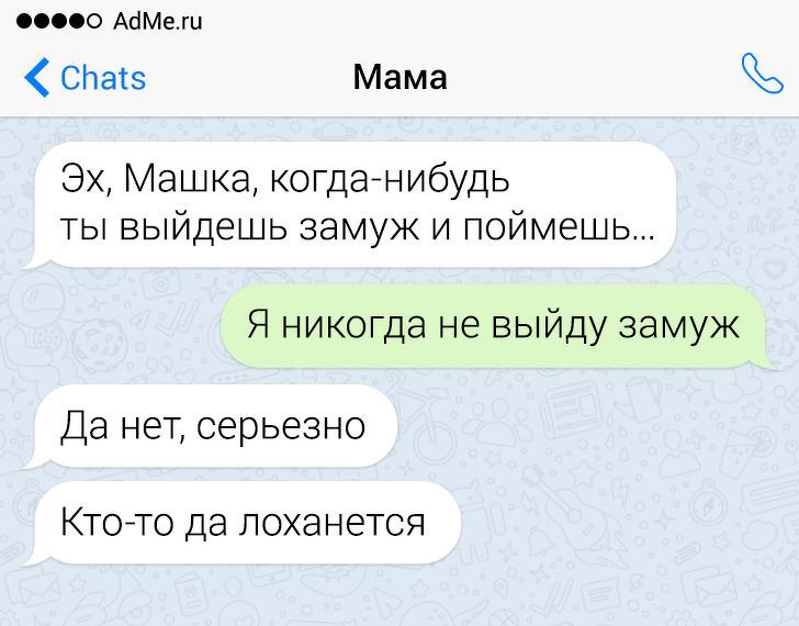 14 СМС-переписок, в которых мамы и папы отличились блестящим чувством юмора