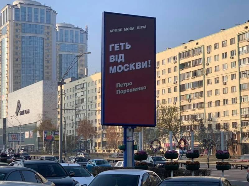 В Киеве появились билборды с двусмысленным слоганом