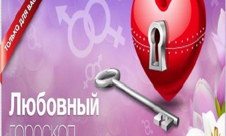 Любовный гороскоп на 16 января близнецы.