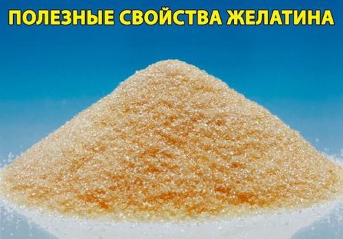 Полезные свойства желатина.