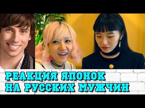 Японки смотрят на русских му…
