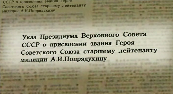 Секретный Герой Советского Союза