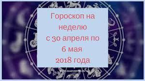 Женский гороскоп на неделю с 30 апреля по 6 мая 2018 года
