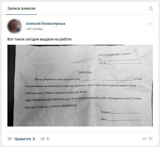 Работников предприятия просят отдать часть зарплаты в пользу РПЦ