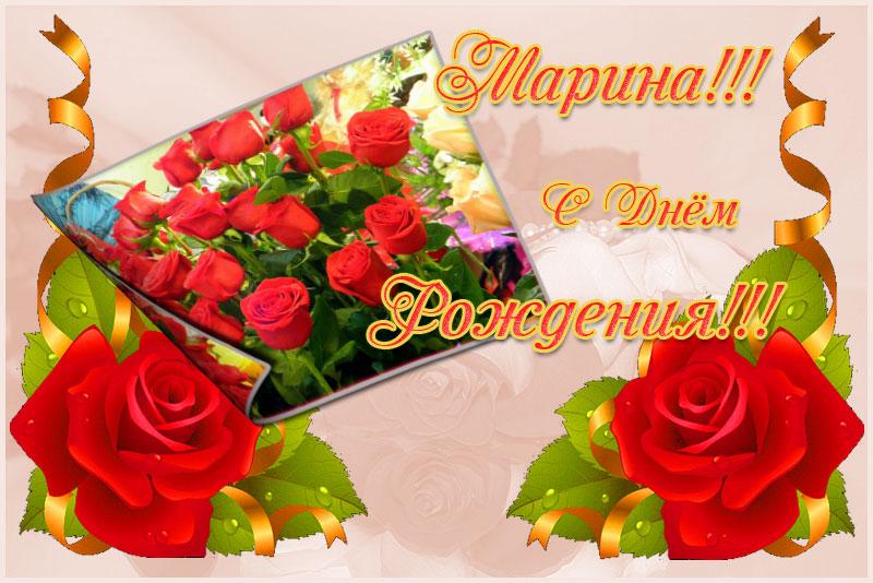 Поздравления с днём рождения марину в картинках