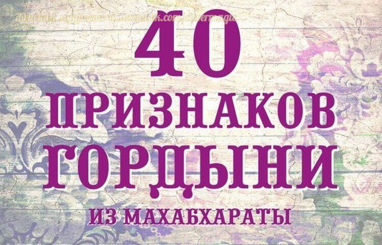 """*40 ПРИЗНАКОВ ГОРДЫНИ ИЗ МАХАБХАРАТЫ (""""ПЯТОЙ ВЕДЫ"""")*"""