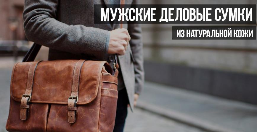 МУЖСКИЕ ДЕЛОВЫЕ СУМКИ И НЕ ТОЛЬКО В ИНТЕРНЕТ МАГАЗИНЕ Gentley.ru