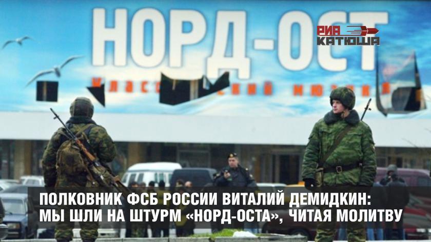 Полковник ФСБ России Виталий Демидкин: Мы шли на штурм «Норд-Оста», читая молитву