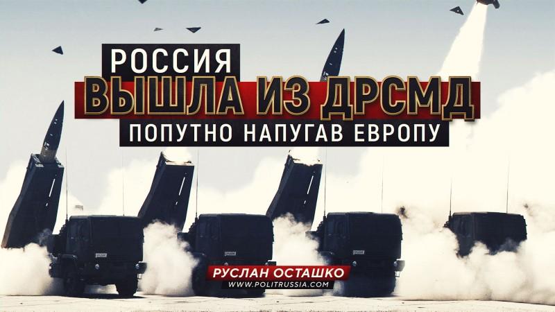 Россия вышла из ДРСМД, попутно напугав Европу