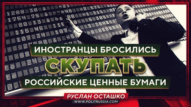 Иностранцы бросились скупать российские ценные бумаги