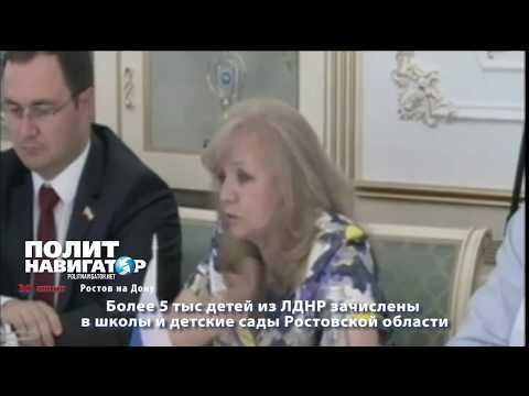 Более 5 тыс детей из ЛДНР зачислены в школы и детские сады Ростовской области