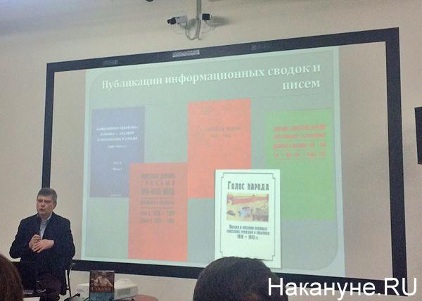 Ельцин Центр, Автор Олег Хлевнюк, лекции, образовательная программа для школьных учителей в Ельцин Центре|Фото: Накануне.RU