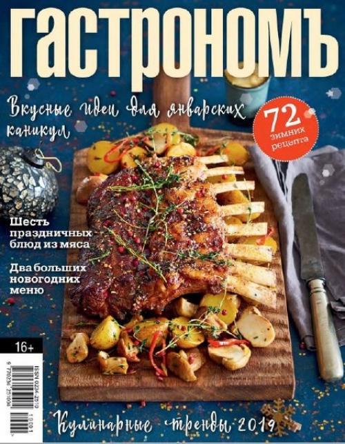 Журнал: гастрономъ номер 1-2 (январь — февраль 2019).