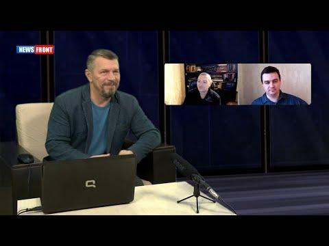 Роман Носиков и Александр Роджерс о технологиях Запада в отношении стран бывшего Советского Союза