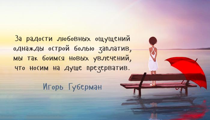 Лучшие «гарики» Игоря Губермана