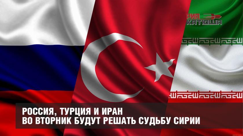 Россия, Турция и Иран во вторник будут решать судьбу Сирии