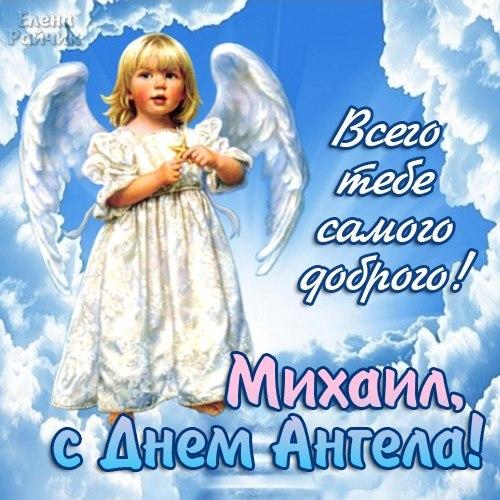 Поздравления с днем михаила с днем ангела