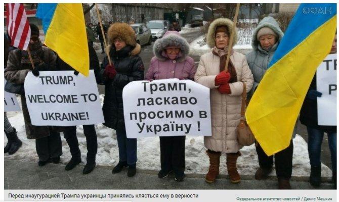 Перед инаугурацией Трампа украинцы принялись клясться ему в верности