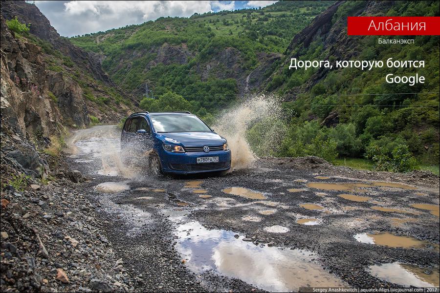 Албания. Дорога, которую боится Google