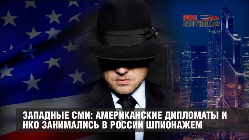 Западные СМИ: американские дипломаты и НКО занимались в России шпионажем