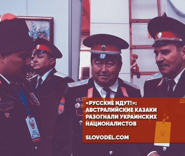 «Русские идут!»: австралийские казаки разогнали украинских националистов