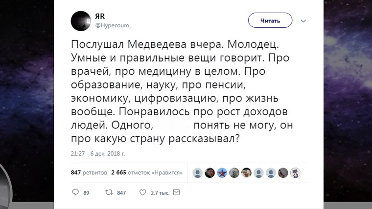 Дмитрий Медведев стал героем анекдота после интервью федеральным каналам