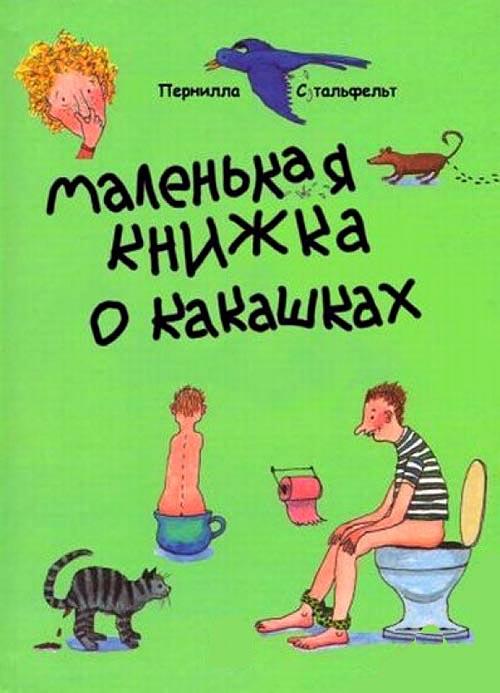 """Куда катится мир или толерантная детская """"литература"""""""