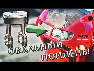 Очень РЕДКИЙ и ДОРОГОЙ мотоцикл с ОВАЛЬНЫМИ ПОРШНЯМИ