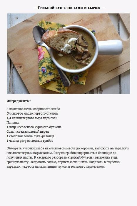 Суп грибной с жареными грибами рецепт
