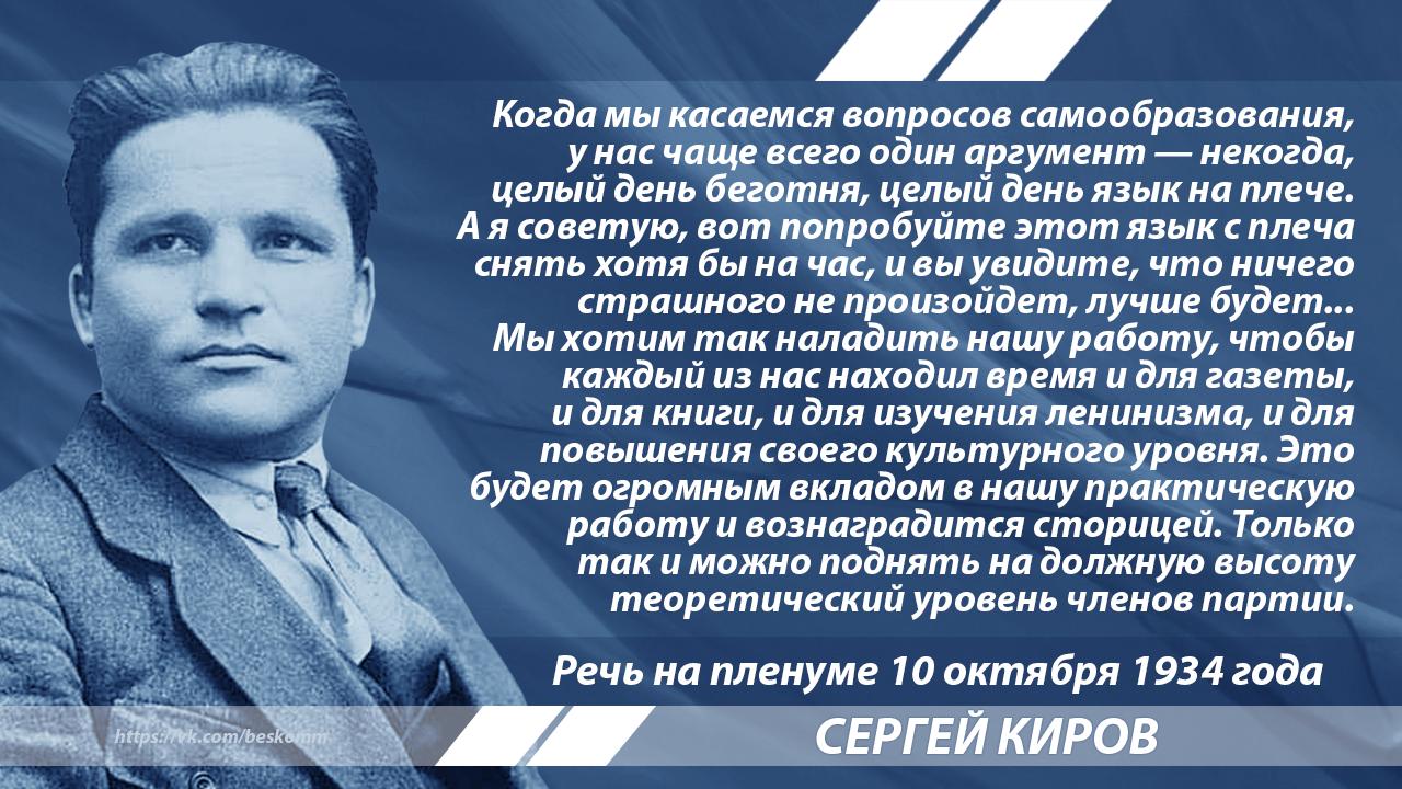 Киров о самообразовании