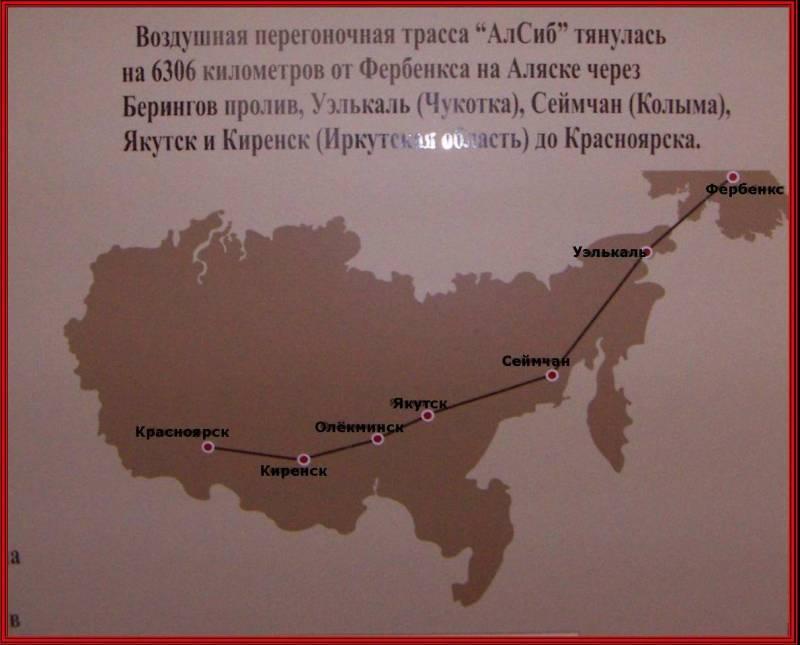 «АлСиб»: десять тысяч километров мужества. К 75-летию трассы «Аляска – Сибирь»