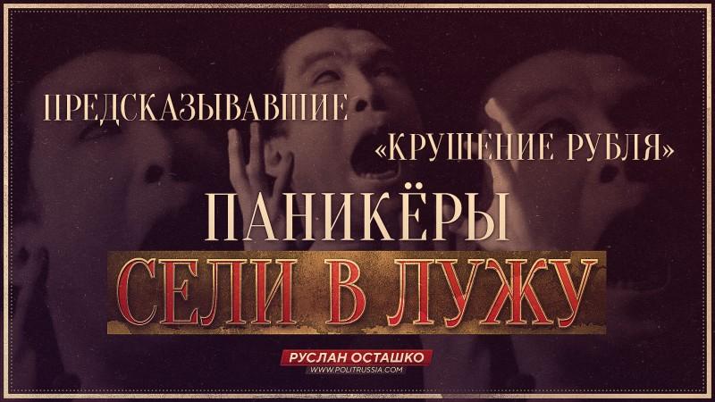 Предсказывавшие «крушение рубля» паникёры сели в лужу