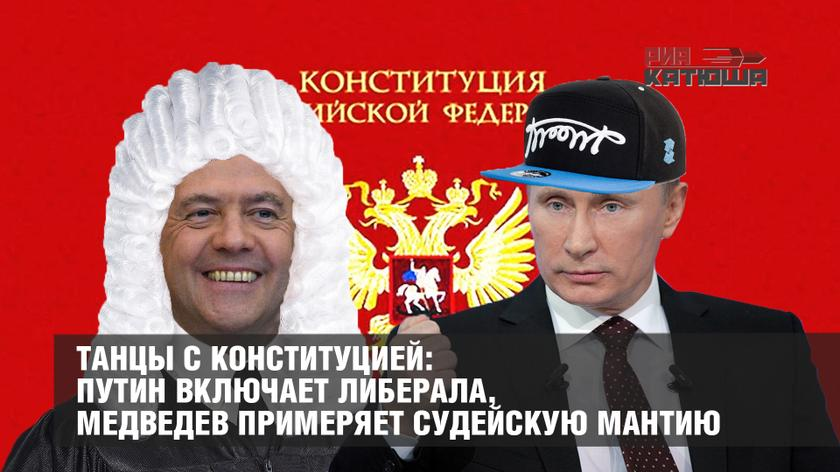 Танцы с Конституцией: Путин включает либерала, Медведев примеряет судейскую мантию