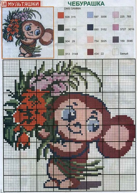 Схема вышивки советских мультфильмов
