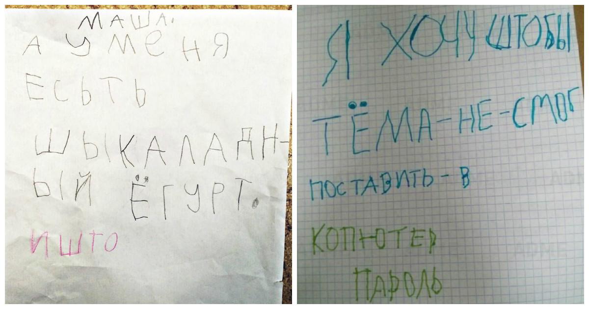 Письма и записки детей, которые заставят вас улыбнуться