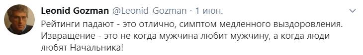 Леонид Гозман призывает своих сторонников к дискредитации власти ко дню голосования по поправкам в Конституцию
