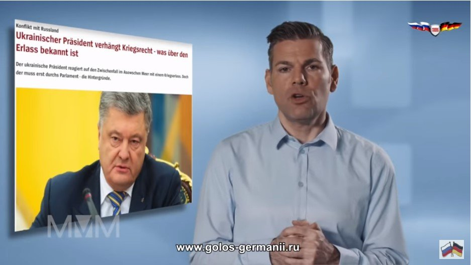 Немецкий журналист Кен Йебсен: В НАТО советовали Порошенко взорвать Крымский мост