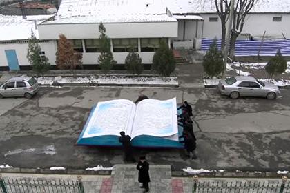 В Таджикистане установили памятник книге Рахмона весом в тонну