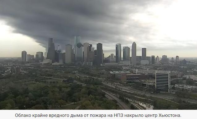 Хьюстон, у вас проблемы: Как в США замолчали экологическую катастрофу