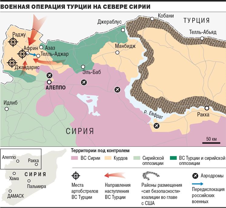Турция начала в Сирии военную операцию против курдов
