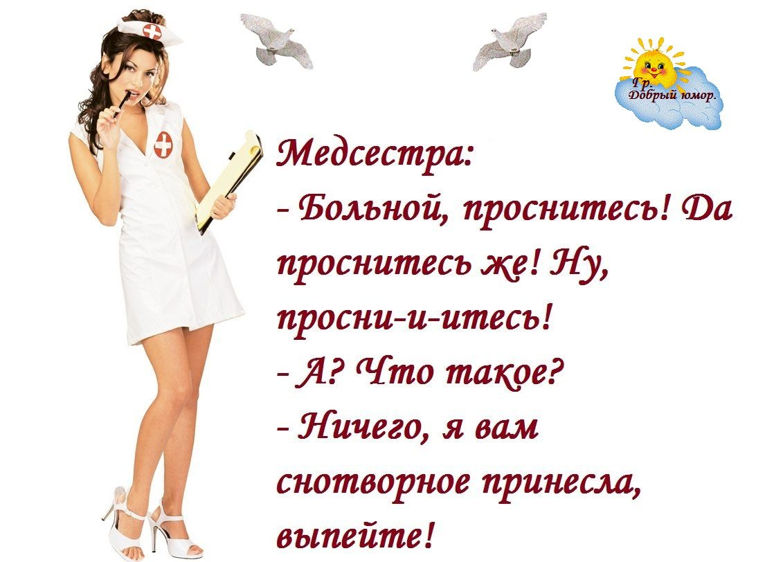 Анекдоты Про Медсестер