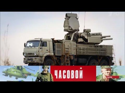 Часовой - ЗРПК «Панцирь-С».  Выпуск от03.12.2017