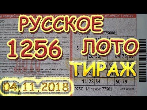 Новый тираж Русского лото был посвящен Дню народного единства