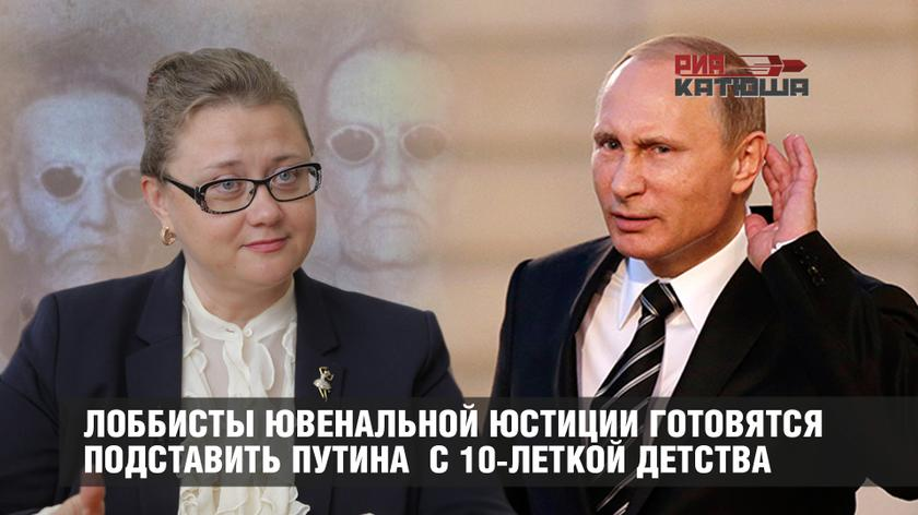 Лоббисты ювенальной юстиции готовятся подставить Путина с 10-леткой детства