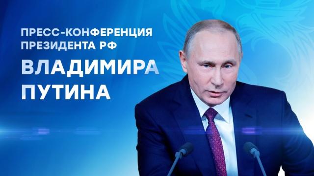 «Уникальное явление» - мировые СМИ оценили большую пресс-конференцию Путина.