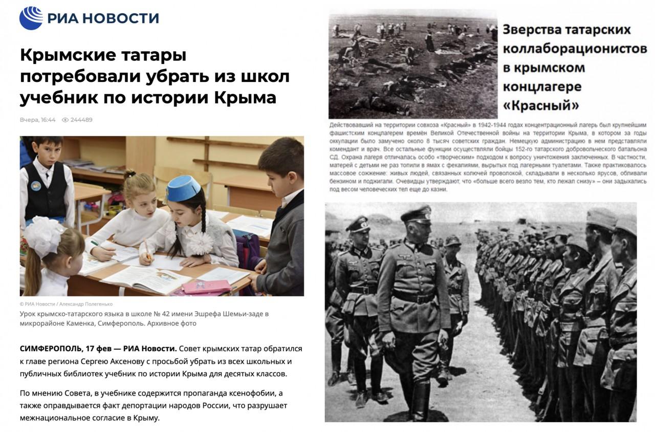 Крымские татары требуют убрать российские учебники истории. Стесняются истории предательства.