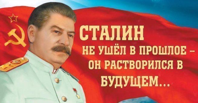 Памятник Сталину необходим. Величие Сталина неоспоримо.