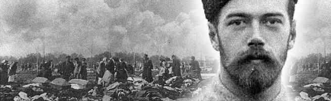 Про доброго царя Николая II, расстрел рабочих и золотые прииски