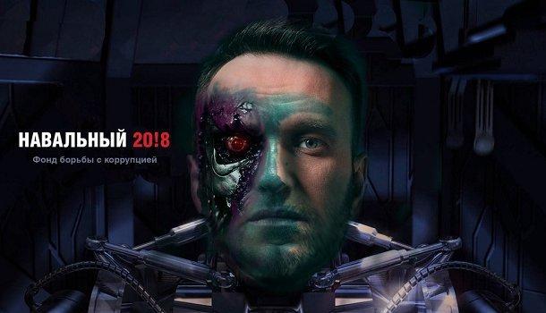 Глаз Навального, как критерий «украинизации»